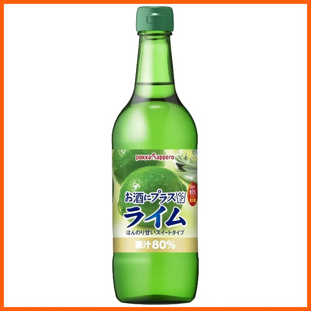 ポッカ ライム お酒にプラス 80%果汁 540ml【あす着対応】