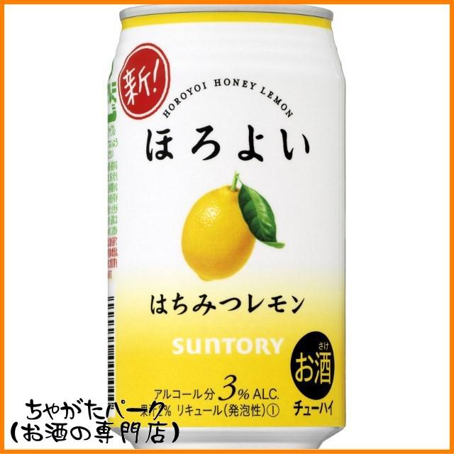 サントリー ほろよい はちみつレモン 350ml×1ケース(24本) ■3箱まで1個口発送可
