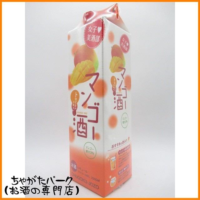 女子美酒部 マンゴー酒 パック 2000ml【あす着対応】