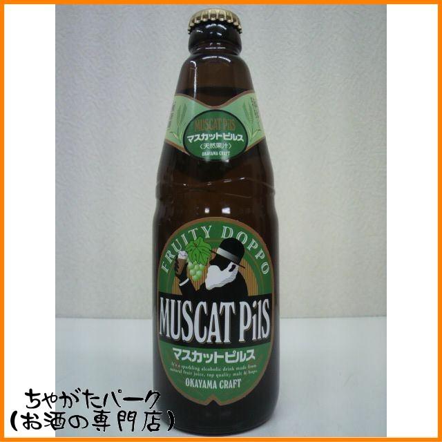 独歩 マスカットピルス (岡山の地ビール) 330ml ■全国酒類コンクール 地ビール部門6年連続1位受賞メーカー