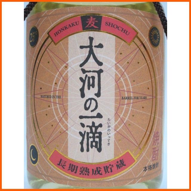 [ギフト] 雲海酒造 大河の一滴 樽熟成 箱付き 麦焼酎 25度 720ml【あす着対応】