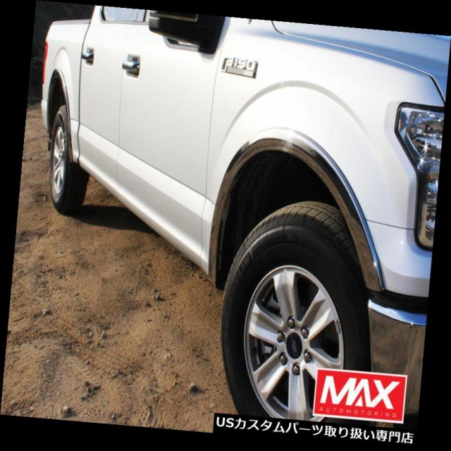 FTFDX14 2015-2017 Ford F-150 POLISHED Stainless X-FENDER FLARES