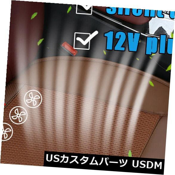 【一部予約!】 冷却カーシートクッションカバー換気扇/コンディショナー dクーラーパッドレザー, HARU online store 939cfa54