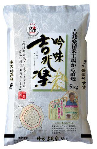 (精米)国内産 白米 吟味吉兆楽 5kg 平成28年産ブレンド米
