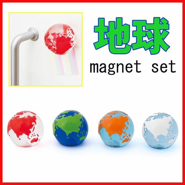 マグネット1 グローブ(4個セット) マグネット かわいい セット きれい 地球儀 インテリア 小物 送料込