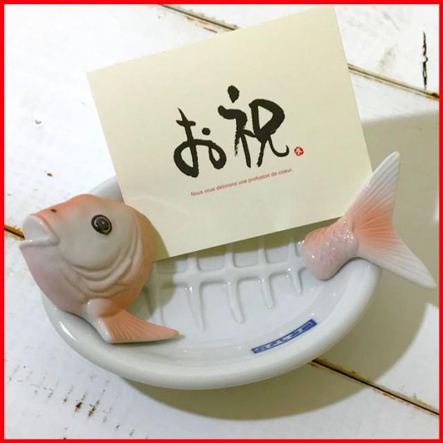 鯛のおさしみ皿 ギフトカード(お祝) 【L】 誕生日 女性 男性 彼氏 友達   ギフトセット お祝い バースデー