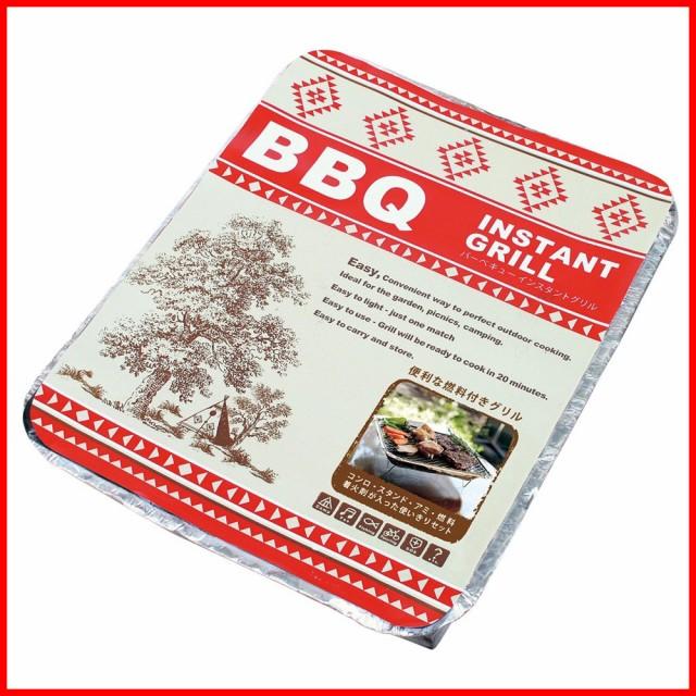 BBQインスタントグリル バーベキューコンロ BBQコンロ バーベキューグリル グリル 使い捨て 使いきり 小型コンロ