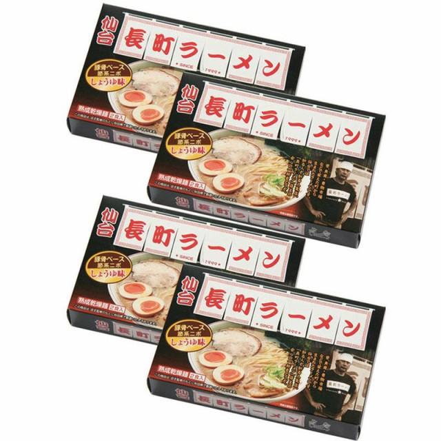 記念品,御祝,景品,プレゼントに好適な 仙台「長町ラーメン」醤油味8食 CLK-124