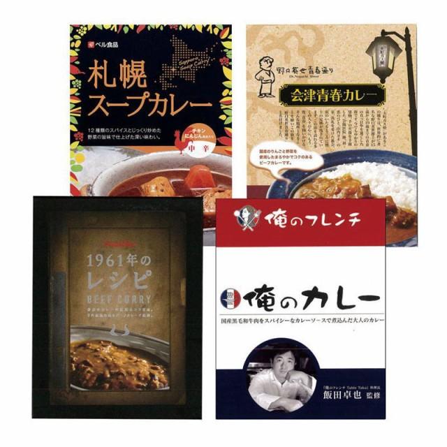 記念品,御祝,景品,プレゼントに好適な ご当地カレーセット4食 FC-4