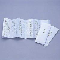 マルアイ 式辞用紙奉書風 GP-シシ10 5セット