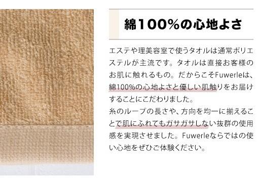 フェイシャル用エステタオル 6枚セット 綿 100% コットン FUWERLU フワール