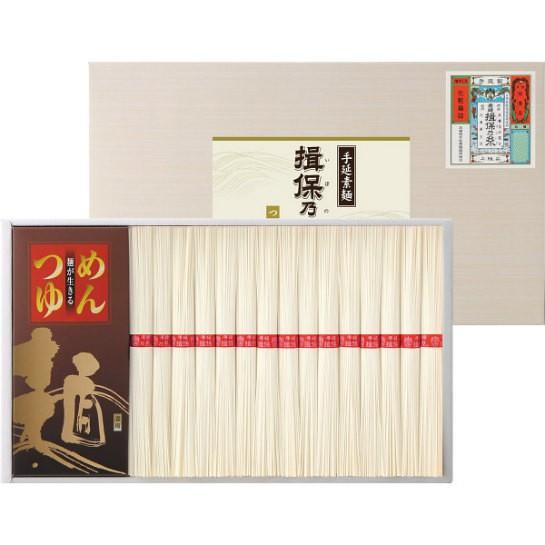 手延素麺 揖保乃糸(つゆ付) YKH-50