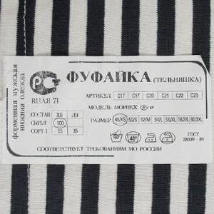 ロシア軍放出 ボーダーシャツ デットストック ブルー S