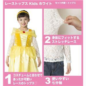 〔コスプレ〕 レーストップス Kids ホワイト140cm (子供用/キッズ)