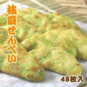 〔無着色〕草加・枝豆せんべい(煎餅) 48枚(1枚パック12本×4袋)
