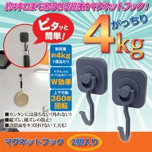 超強力マグネット式フック(壁掛け用フック) 【2個入り】 上下可動/360度回転/耐荷重:約4キロまで