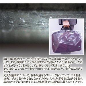 バッグのレインカバー 2枚セット