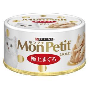 (まとめ)ネスレ モンプチ ゴールド缶 極上まぐろ 70g 〔猫用・フード〕〔ペット用品〕〔×24セット〕