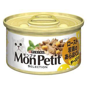 (まとめ)ネスレ MPセレクションチーズ入ロースト若鶏85g 〔猫用・フード〕〔ペット用品〕〔×24セット〕
