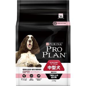 プロプラン中型犬7歳 繊細な肌に 2.5kg(ドッグフード)〔ペット用品〕