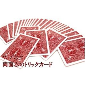 【トリックカード】BICYCLE バイスクル Wバック<赤・青リバーシブル(青箱)>