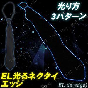 〔コスプレ〕光るネクタイ EL tie(edge)