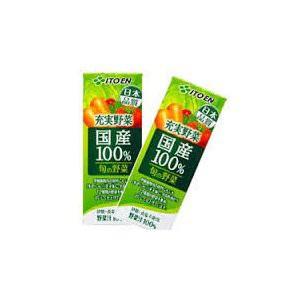 〔まとめ買い〕伊藤園 充実野菜 国産100%旬の野菜 200ml×24本(1ケース) 紙パック