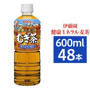 〔まとめ買い〕伊藤園 健康ミネラルむぎ茶 600ml ×48本〔24本×2ケース〕 ペットボトル