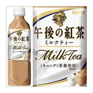 〔まとめ買い〕キリン 午後の紅茶 ミルクティー ペットボトル 500ml×48本〔24本×2ケース〕