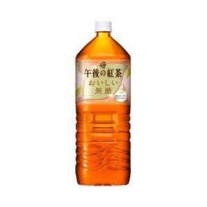 〔まとめ買い〕キリン 午後の紅茶 おいしい無糖 ペットボトル 2.0L 12本入り〔6本×2ケース〕