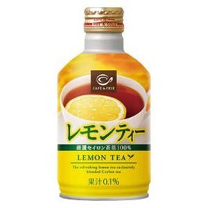 〔まとめ買い〕ポッカサッポロ カフェ・ドクリエ レモンティー 275g ボトル缶 48本入り(24本×2ケース)