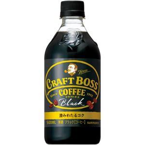 〔まとめ買い〕サントリー クラフトボス ブラック ペットボトル 500ml×48本(24本×2ケース)