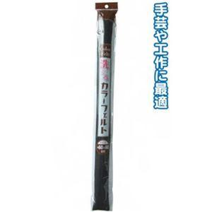 洗えるカラーフェルト(60cm×60cm・黒) 【6個セット】 23-199