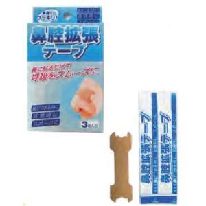 鼻腔拡張テープ 3P〔10個セット〕 YO-013