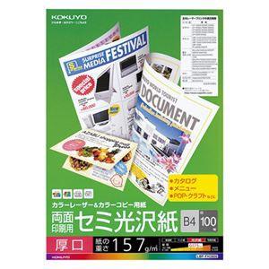 (まとめ) コクヨ カラーレーザー&カラーコピー用紙 両面セミ光沢 厚口 B4 LBP-FH3800 1冊(100枚) 【×2セ