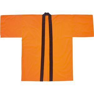 (まとめ)アーテック カラー不織布はっぴ/法被 〔子供用 Jサイズ〕オレンジ 〔×30セット〕