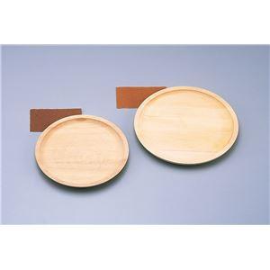 (まとめ)アーテック 木彫丸盆 小(しな)φ210 〔×5セット〕