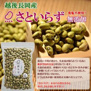 煎り豆 味比べセット4種類〔8袋セット〕(各種2袋)