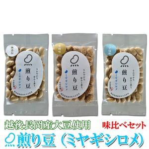 お試しに 煎り豆(ミヤギシロメ) 味比べセット3種類〔9袋セット〕(各種3袋)