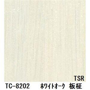 木目調粘着付き化粧シート ホワイトオーク板柾 サンゲツ リアテック TC-8202 122cm巾×1m巻【日本製】