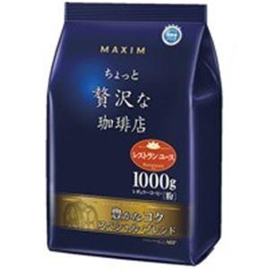 (業務用5セット) AGF マキシム贅沢な珈琲豊かなコク1kg 3袋