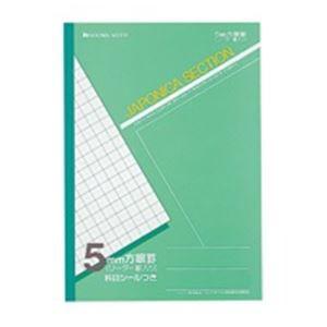 (業務用30セット) ショウワノート セクション方眼罫 5mm 緑 S-5G 10冊