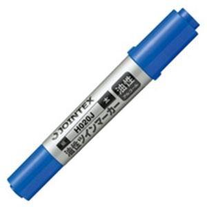 (業務用30セット)ジョインテックス 油性ツインマーカー太 青1本 H020J-BL 【×30セット】