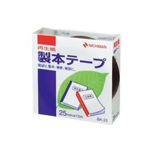 (業務用100セット) ニチバン 製本テープ/紙クロステープ 【25mm×10m】 BK-25 黒 ×100セット