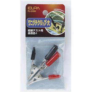 (業務用セット) ELPA ワニ口クリップ 大 PU-33NH 【×20セット】