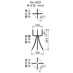 No.322 セントヘレンプランタースタンド120-280H