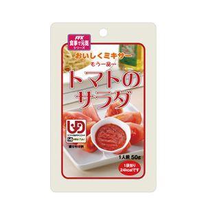 (まとめ)ホリカフーズ 介護食 おいしくミキサー(25)トマトのサラダ12袋 567790〔×3セット〕