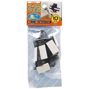 (まとめ)ケーブルクリップ 内径:6mm 黒 10個入 ヤザワ FKN6〔×25セット〕