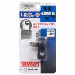 (まとめ)L型プラグアダプター(横) 黒 ヤザワ Y02SA01BK〔×25セット〕