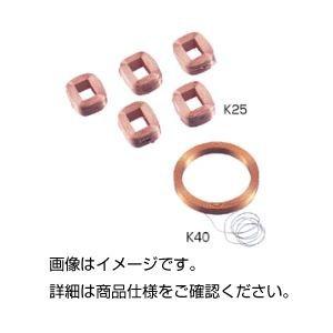 (まとめ)密着コイル K40〔×5セット〕